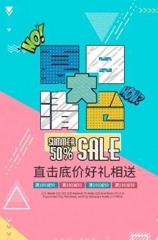 夏日大清仓促销海报设计