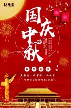 中秋国庆节海报