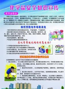 化学品安全知识宣传