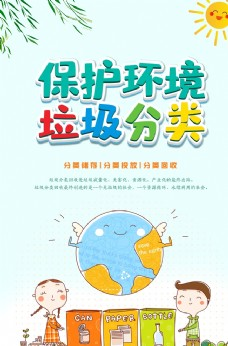 垃圾分类环保宣传海报设计