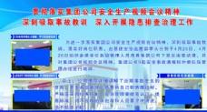 视频会议安全宣传展板