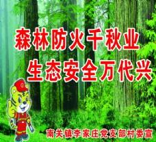 森林防火宣传虎虎