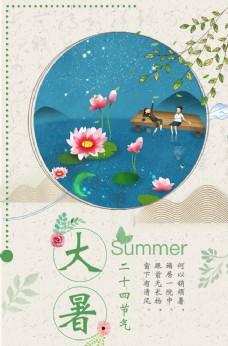 大暑中国传统节气中国风海报