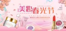 美妆春光节