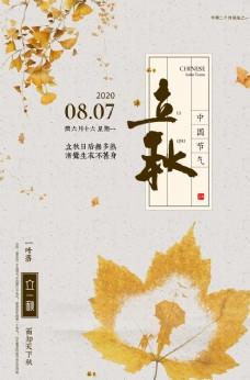 传统中国风立秋海报