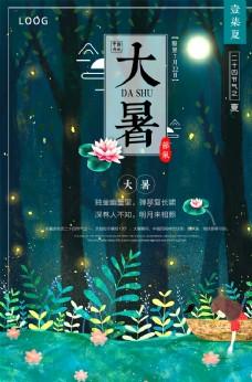 中国风唯美创意大暑海报