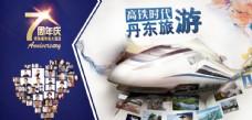 周年庆旅游海报