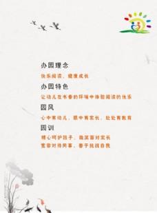 幼儿园  纸质背景 中国风 荷
