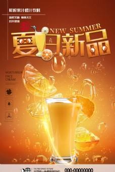 夏日鲜榨果汁橙汁饮料海报