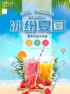 夏日鲜榨果汁海报