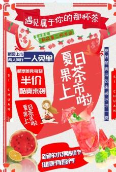 复古缤纷夏日饮品促销宣传海报