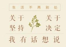 小清新文字排版psd
