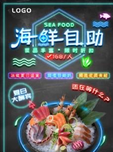 海鲜自助餐海报