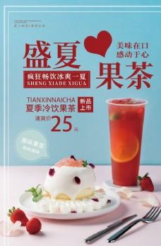 简约清新水果茶奶茶店促销海报