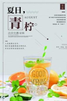 柠檬气泡水冷饮店宣传海报