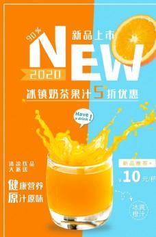 新品鲜榨果汁奶茶促销海报