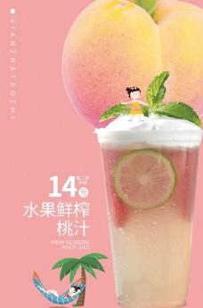 夏日饮品桃汁促销海报