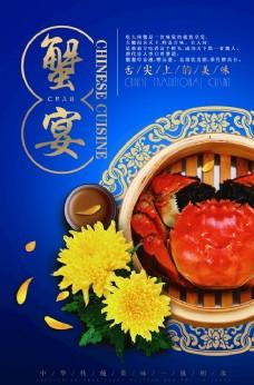 高档大气中国风蟹宴大闸蟹海报