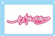 七夕倾听我心艺术字图片素材