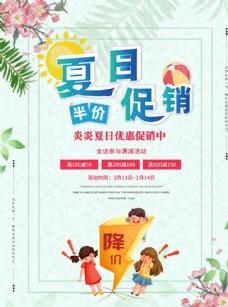 夏日促销清仓宣传海报