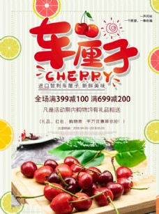 水果车厘子宣传海报