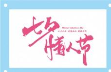 七夕情人节艺术字图片素材