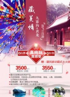 旅游 旅行度假 蜜月 西藏彩旗