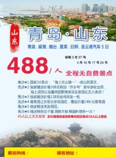 旅游 旅行度假 蜜月 山东青岛