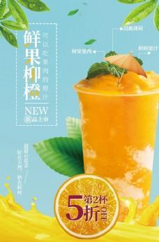 夏日饮品橙汁海报
