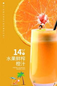 夏日饮品果汁促销海报