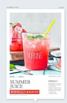 夏日饮品西瓜汁促销海报