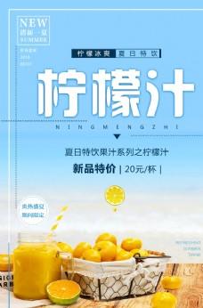 夏日冰饮柠檬汁宣传海报