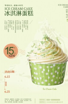 夏日冷饮冰激凌蛋糕促销海报