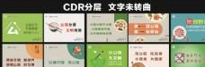 公筷公勺 宣传