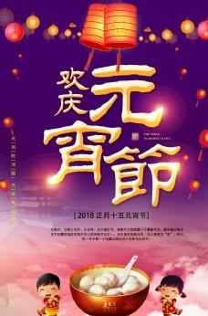 元宵节中国风创意海报