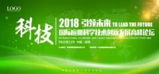 大气绿色科技会议背景展板
