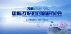 中国风山水背景会议背景板