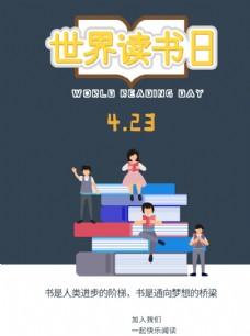 世界讀書日