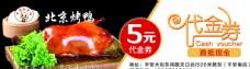北京烤鸭餐饮代金券