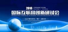 蓝色大气科技会议背景展板 (2