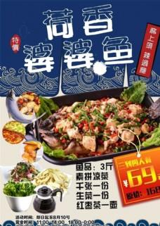魚 魚火鍋 美食