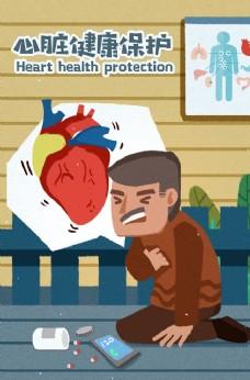心臟健康保護插畫卡通背景素材