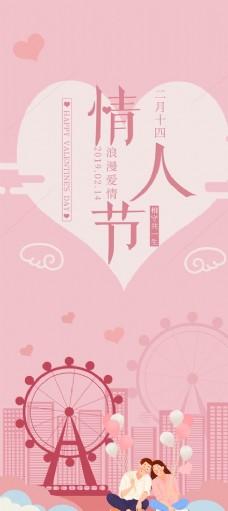 七夕情人节 七夕海报 七夕节