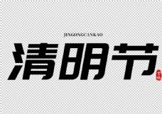 清明节字体字形标志主题素材