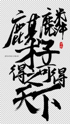 麒麟才子字体字形标志主题素材