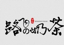 路飞的奶茶字体字形主题素材