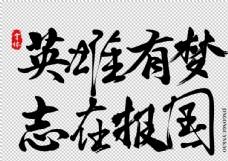 英雄有梦字体字形主题素材
