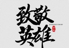 致敬英雄字体字形标志主题素材