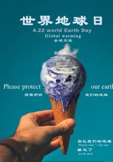 世界地球日創意合成