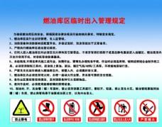 燃油庫區臨時出入管理規定